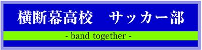 英語 一致 団結
